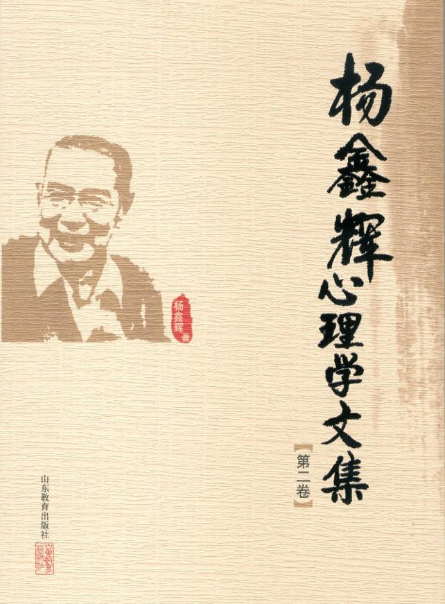 杨鑫辉心理学文集(第二卷)