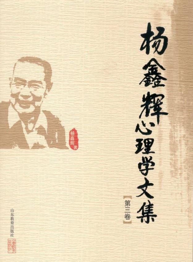 杨鑫辉心理学文集(第三卷)