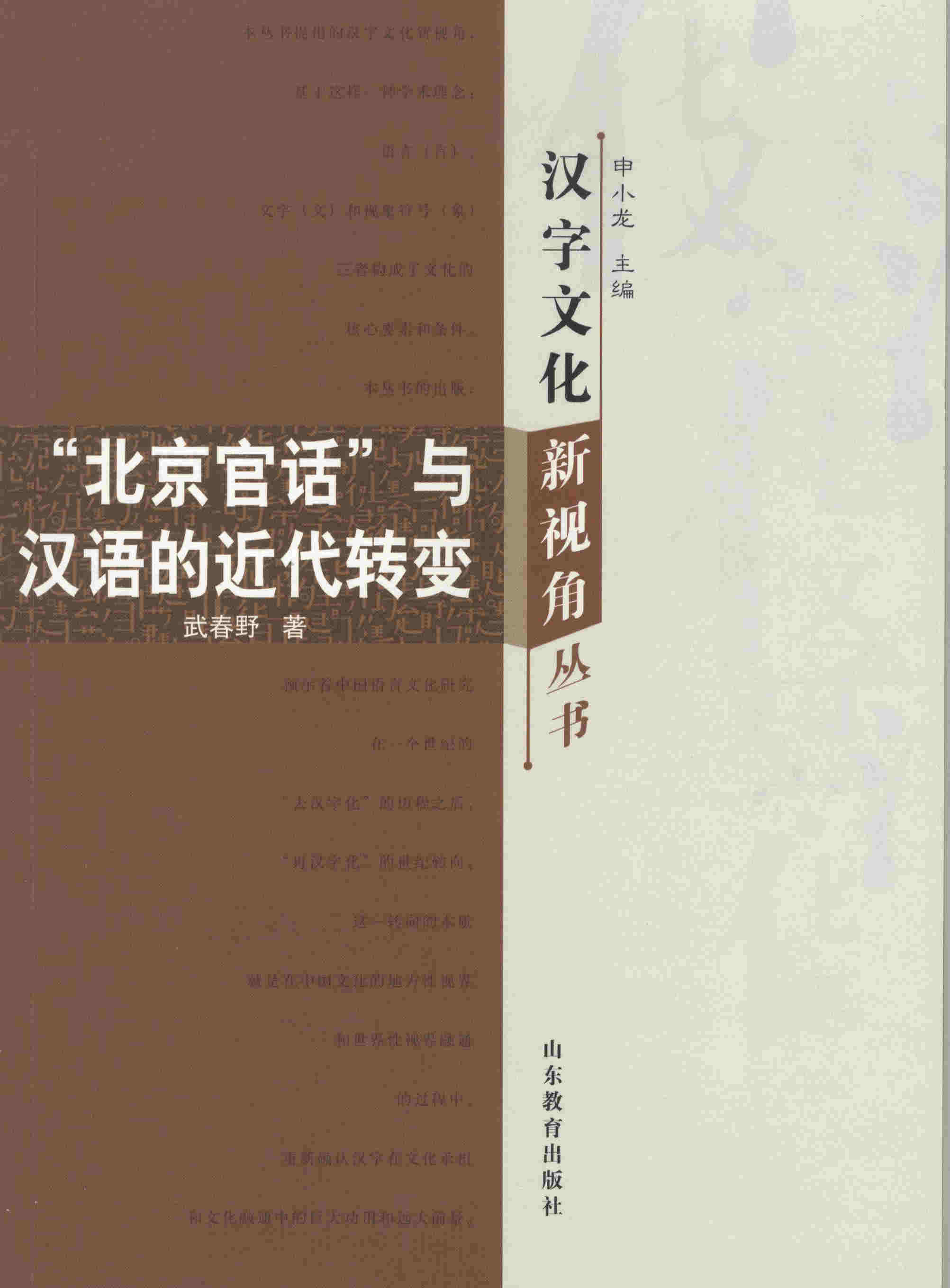 """""""北京官话""""与汉语的近代转变"""