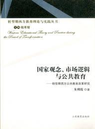 国家观念、市场逻辑与公共教育——转型期西方公共教育改革研究