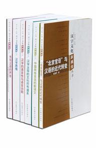 汉字文化新视角丛书(6册)