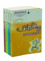成功家教丛书(4册)