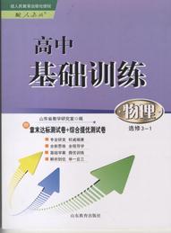 高中基础训练·物理  选修3-1(人教版)(2014秋)