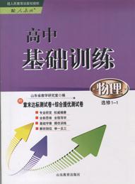 高中基础训练·物理  选修1-1(人教版)(2014秋)