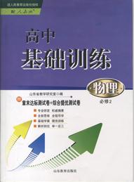 高中基础训练·物理  必修2(人教版)(2014秋)