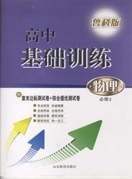 高中基础训练·物理  必修2(鲁科版)(2014秋)