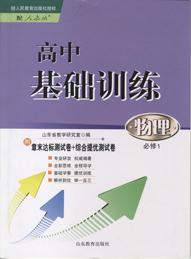 高中基础训练·物理  必修1(人教版)(2014秋)