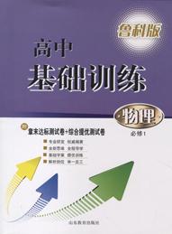 高中基础训练·物理  必修1(鲁科版)(2014秋)
