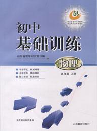 (五四学制)初中基础训练 物理(九年级上册)(鲁科版)(2014秋)