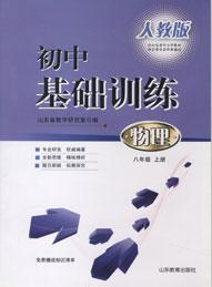 初中基础训练 物理(八年级上册)(人教版)(2014秋)