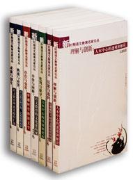 新时期语文教育名家论丛(共7册)