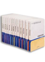 外国心理学流派大系(13册)