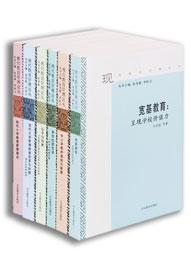 现代教育管理论丛(6册)