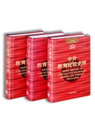 中外教育比较史纲(3卷)