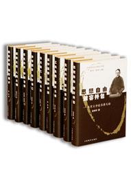 中国著名大学校长书系(第一辑 10册)