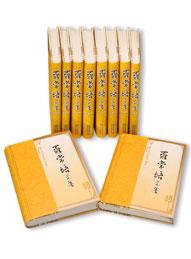 罗常培文集(10卷)