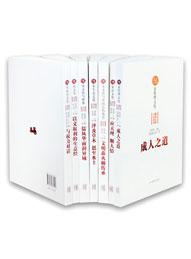 儒家文化大众读本(9册)