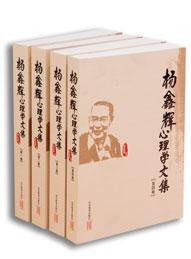 杨鑫辉心理学文集(4卷)