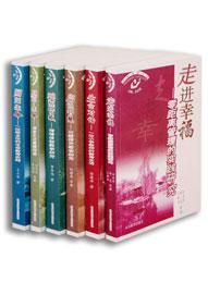 创新教育书系(第二辑 6册)