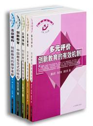 创新教育书系(第一辑 5册)
