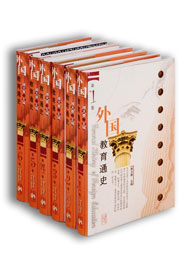 外国教育通史(6册)