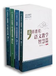 语文教师成长丛书(4册)
