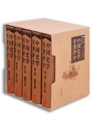 中国史学名著评介(5册)