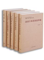 汉语字本位研究丛书(5册)