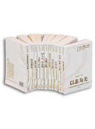 文化·诠释·转换——中国传统心理学思想探新系列丛书(11册)