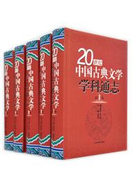 20世纪古典文学学科通志(5册)
