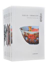名家点金-文物知识系列(6册)