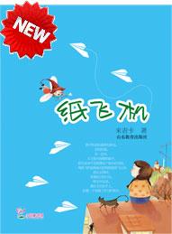 纸飞机(中国当代实力派儿童文学作家精品书系)