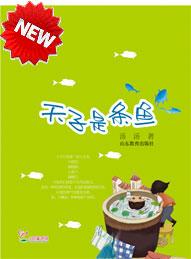 天子是条鱼(中国当代实力派儿童文学作家精品书系)