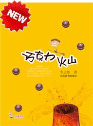 巧克力火山(中国当代实力派儿童文学作家精品书系)