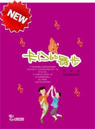 卡门的舞步(中国当代实力派儿童文学作家精品书系)
