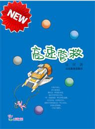 高速营救(中国当代实力派儿童文学作家精品书系)