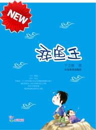 淬鱼王(中国当代实力派儿童文学作家精品书系)