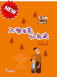 不想长高的男孩(中国当代实力派儿童文学作家精品书系)