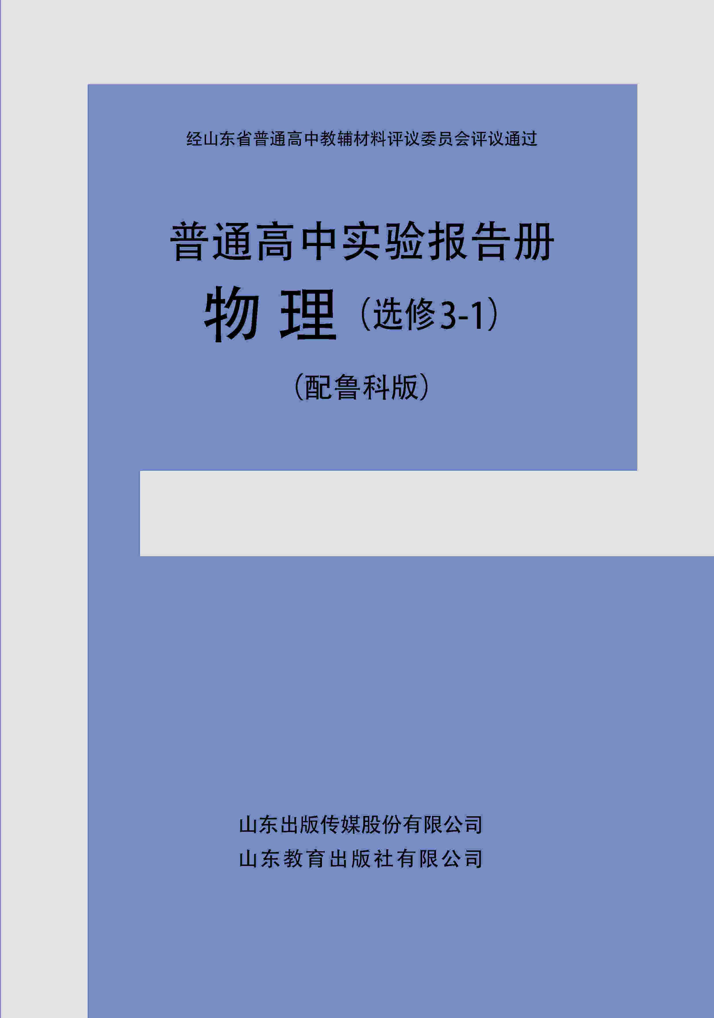普通高中实验报告册 物理(选修3-1)(配鲁科版)