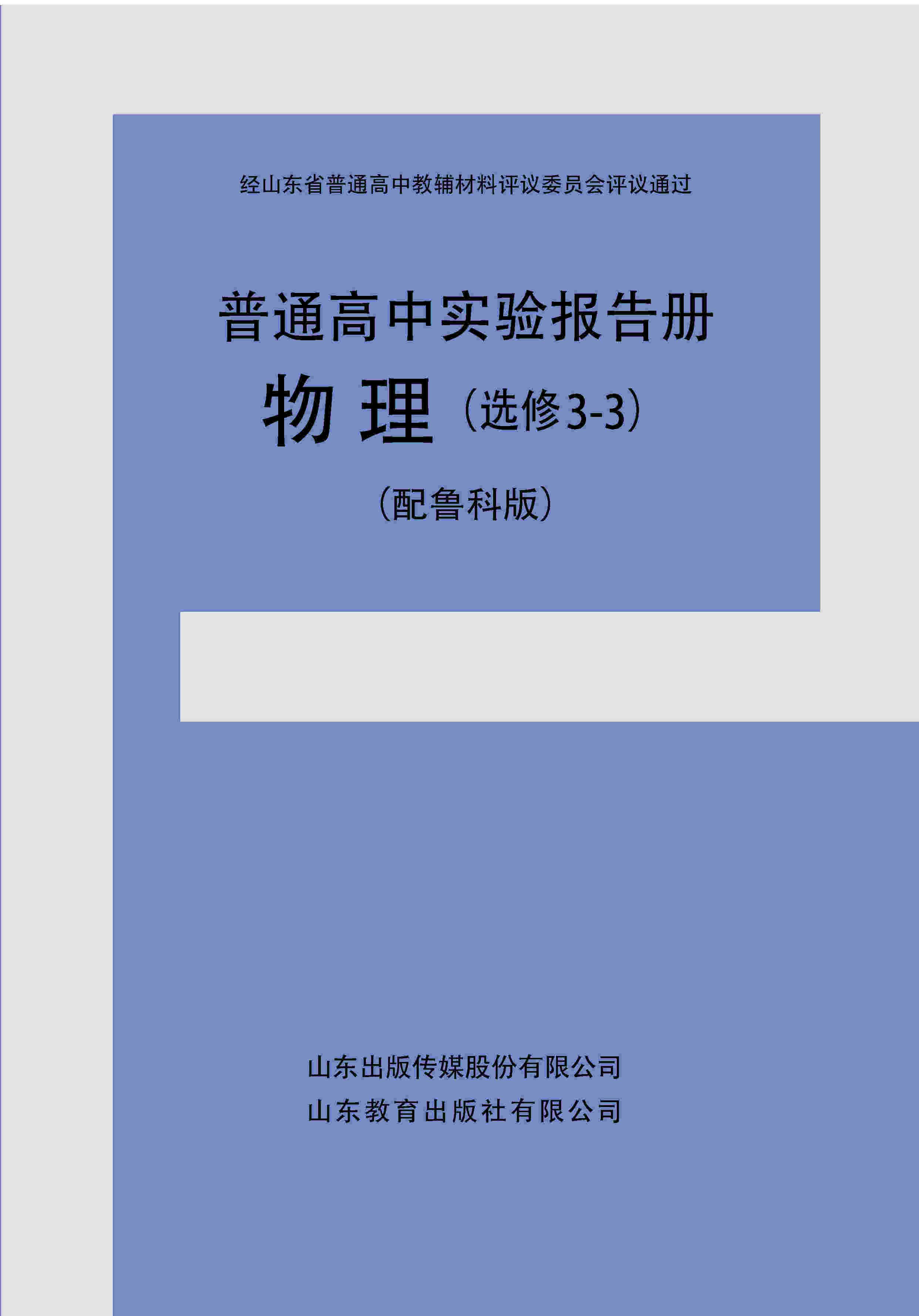 普通高中实验报告册 物理(选修3-3)(配鲁科版)