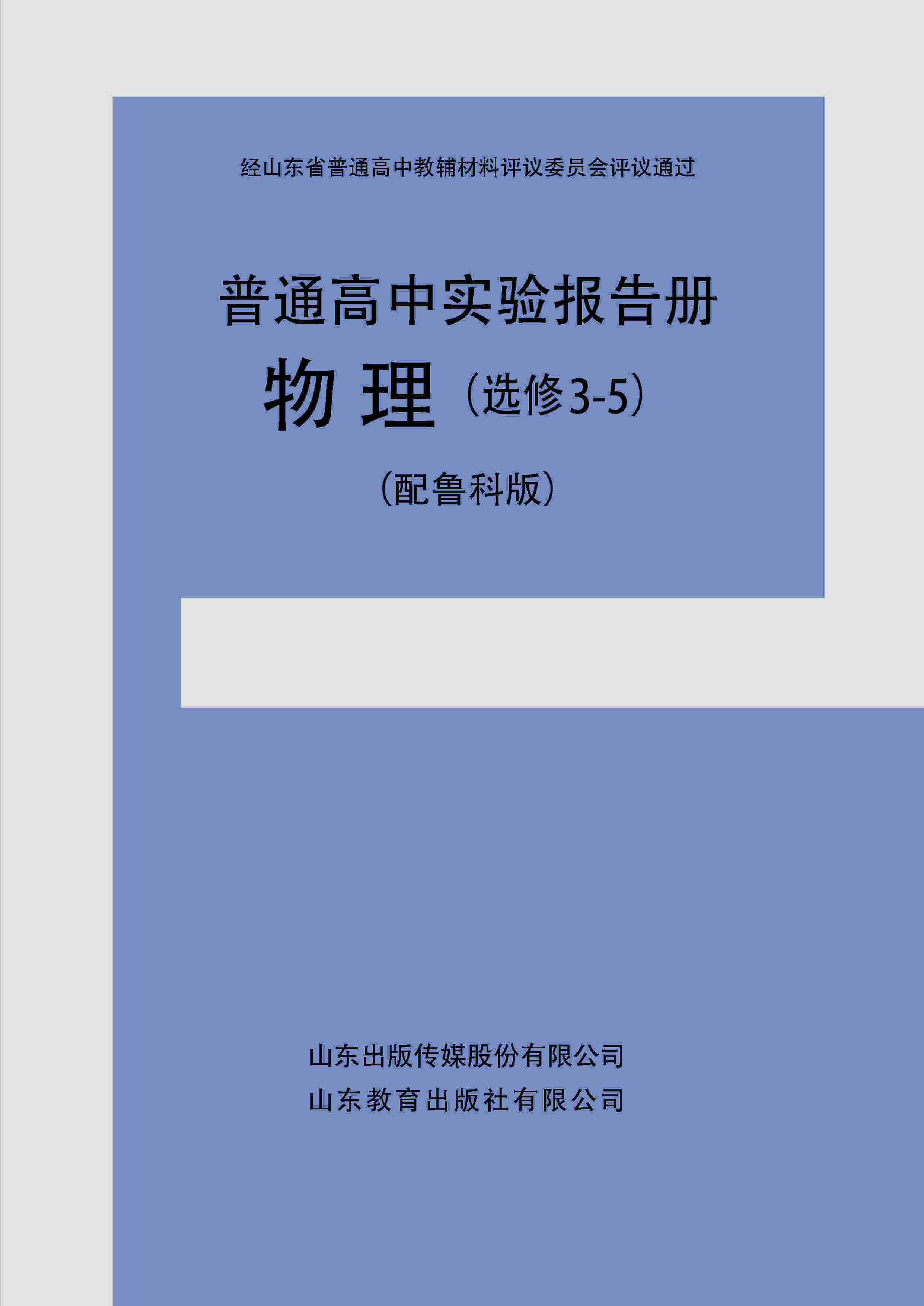 普通高中实验报告册 物理(选修3-5)(配鲁科版)