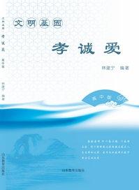 文明基因·孝 诚 爱(高中版)