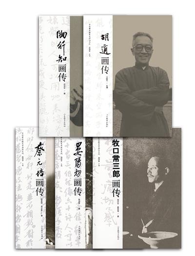 中外著名教育(yu)家(jia)畫傳系(xi)列