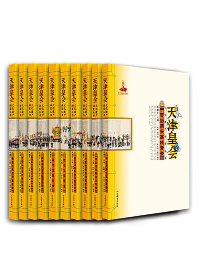 天津皇会文化遗产档案丛书(10册)