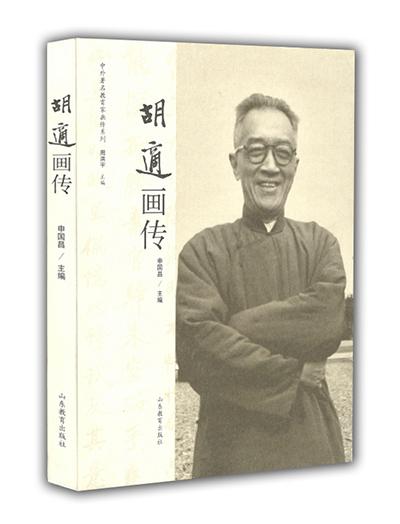 胡適畫傳(中外著名教育家畫傳系列)
