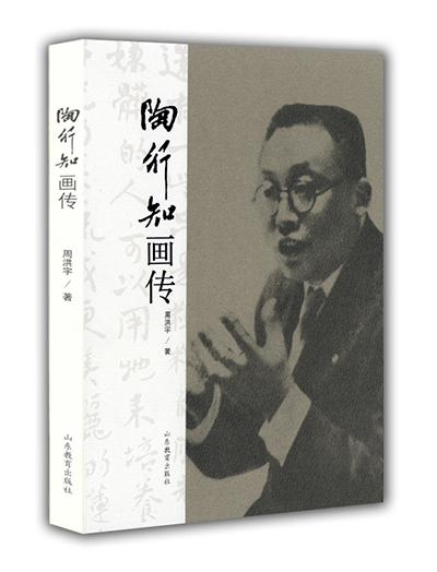 陶行知畫傳(中外著名教育家畫傳系列)