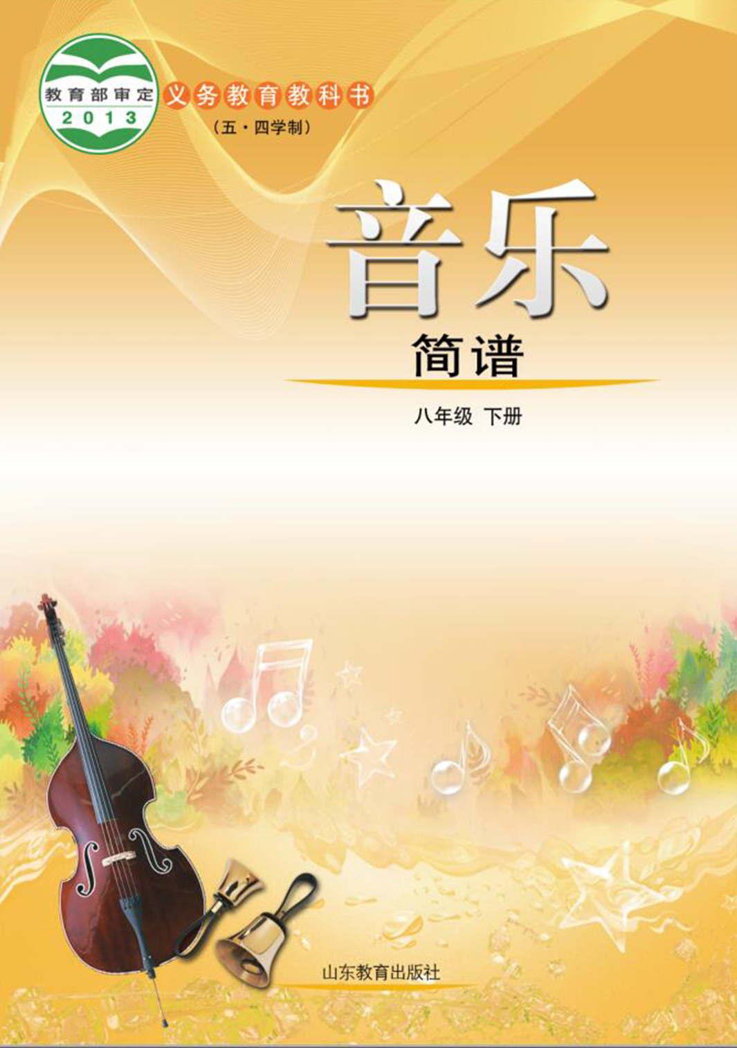 (五四)音乐 八年级下册