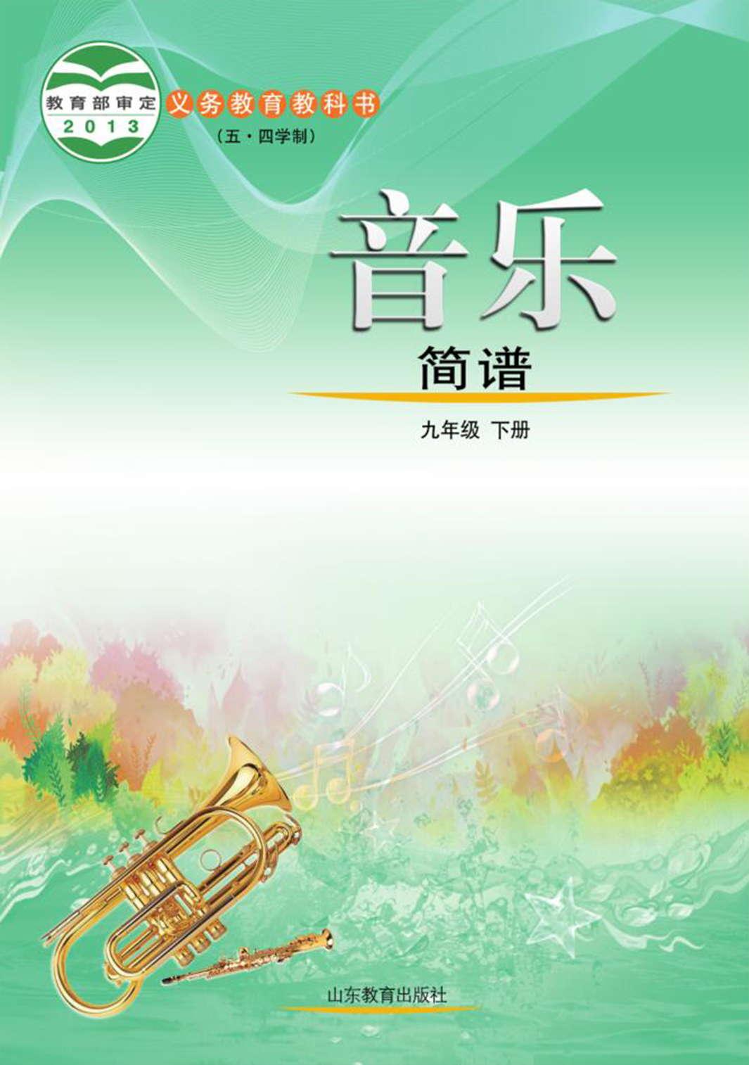 (五四)音乐 九年级下册