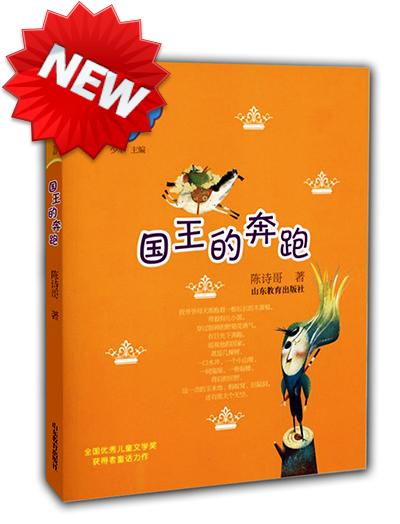 国王的奔跑(中国当代实力派儿童文学作家精品书系)