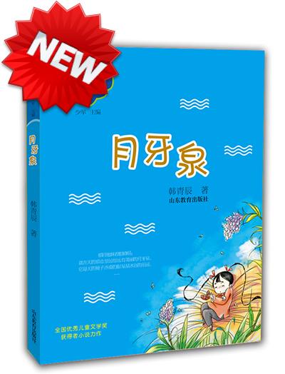 月牙泉(中国当代实力派儿童文学作家精品书系)